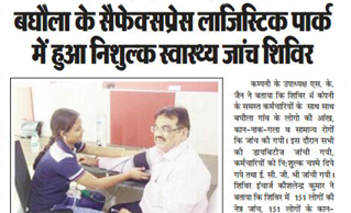 PRESS COVERAGE OF MEDICAL CAMP HELD AT FARIDABAD LOGISTICS PARK