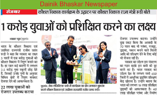 Union Minister of State, Shri Rajiv Pratap Rudy lately launched Safeducate program under Pradhan Mantri Kaushal Vikas Yojana